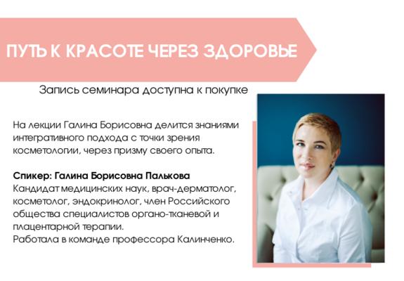 """Лекция Галины Пальковой """"Путь к красоте через здоровье"""""""