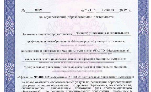 Лицензия и реквизиты