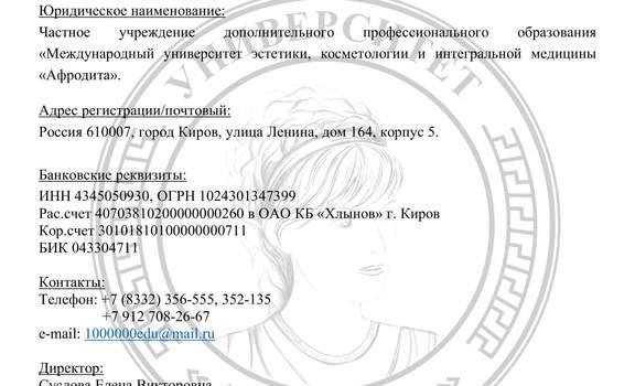 """Международный университет эстетики, косметологии и интегральной медицины """"АФРОДИТА"""""""